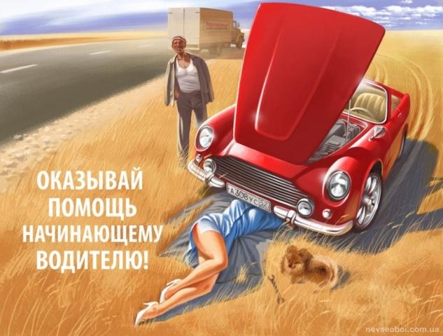 Auto, holka, situace