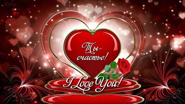 I love you, i love you, ты счастье, огонь любви, fire, heart
