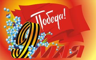 9 мая, день победы, великий, праздник, цветы, фотошоп