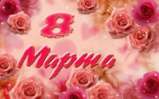 розы, 8 марта, женский, праздник, розовый