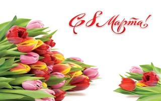восьмое, марта, тюльпаны