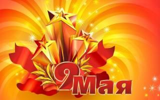 9. května, svátek, den vítězství