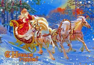праздник, Новый год, открытка, дед мороз, тройка
