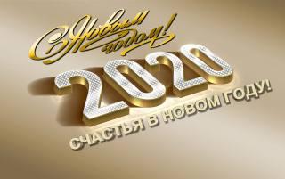Новый год, 2020, праздник, Рождество, в, Новом году