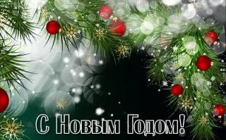 Новый год, праздник, Игрушки, елка, зима, снег, веселье